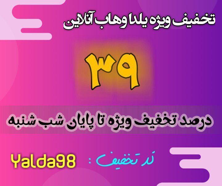 تخفیف ویژه شب یلدا وهاب آنلاین